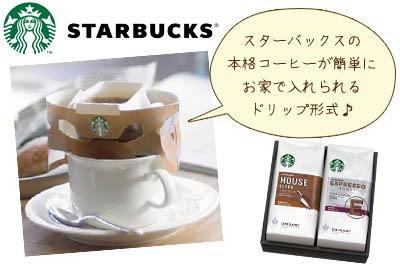 「ご家庭でスターバックスの味を コーヒーギフト」の特長説明