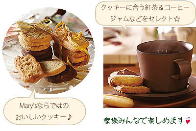 「Mary'sのサクサククッキー ギフトセット」の特長説明