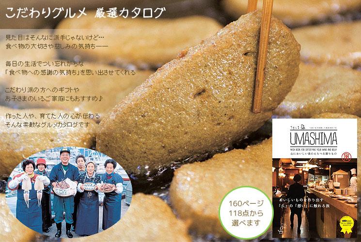 一度は食べてみたい!こだわりグルメだけを集めた厳選カタログギフト(3800円プラン)