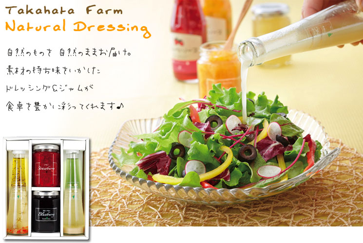 野菜の甘みをたっぷり感じる ナチュラルドレッシングとジャムの詰め合わせギフト