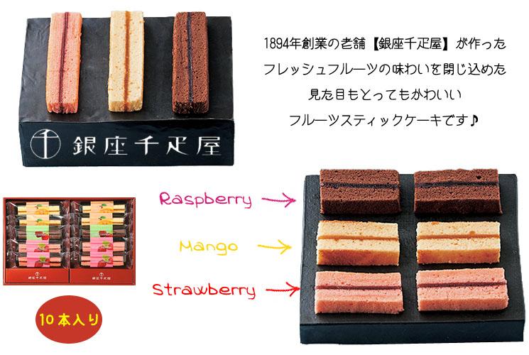 「【銀座千疋屋】 フワしっとりな銀座フルーツケーキ(10本)」詳細説明