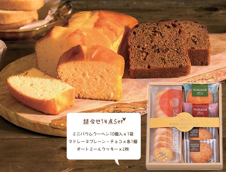 「贅沢有精卵たっぷり♪バウムクーヘン&焼き菓子詰め合わせ(14点)」詳細説明その2です