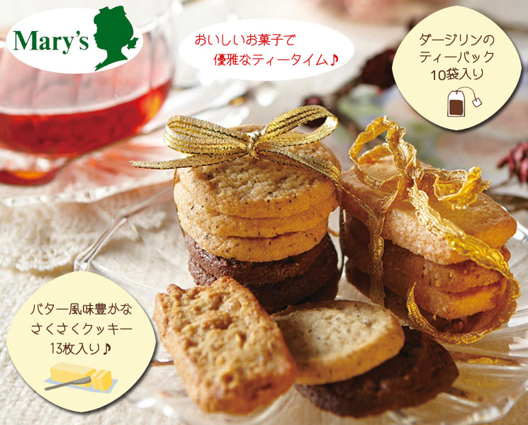 「Mary'sのサクサククッキー&紅茶のギフトセット」詳細説明