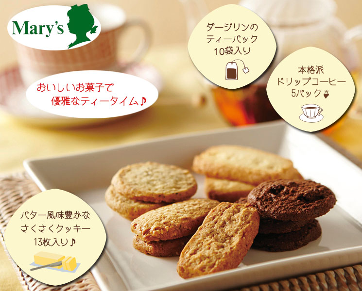「Mary'sのサクサククッキー&紅茶&ドリップコーヒーギフトセット」詳細説明