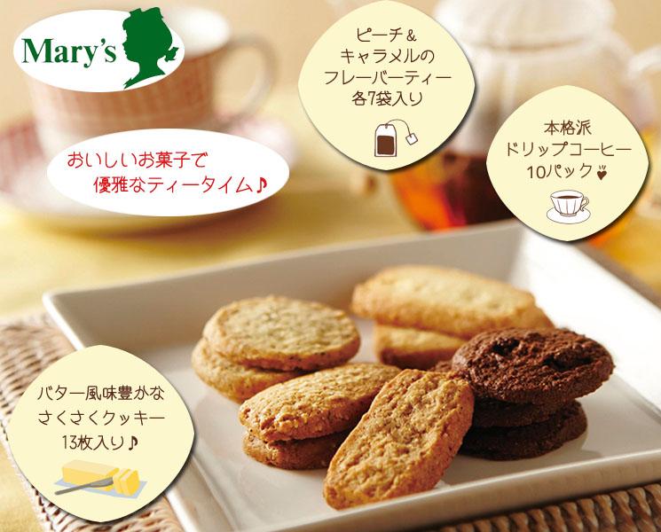 「Mary'sのサクサククッキー&フレーバーティー&ドリップコーヒーのクオリティギフトセット」詳細説明