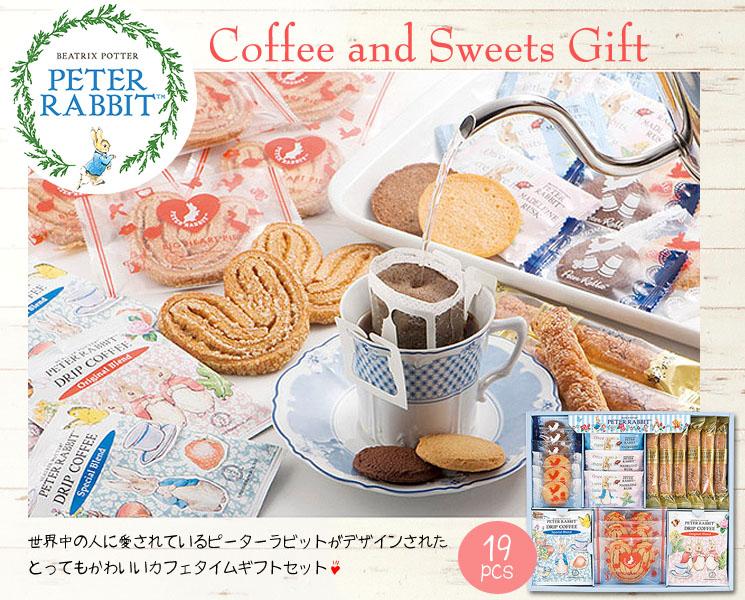 「ピーターラビット  ドリップコーヒー&焼き菓子(19pcs)のカフェタイムギフト」詳細説明