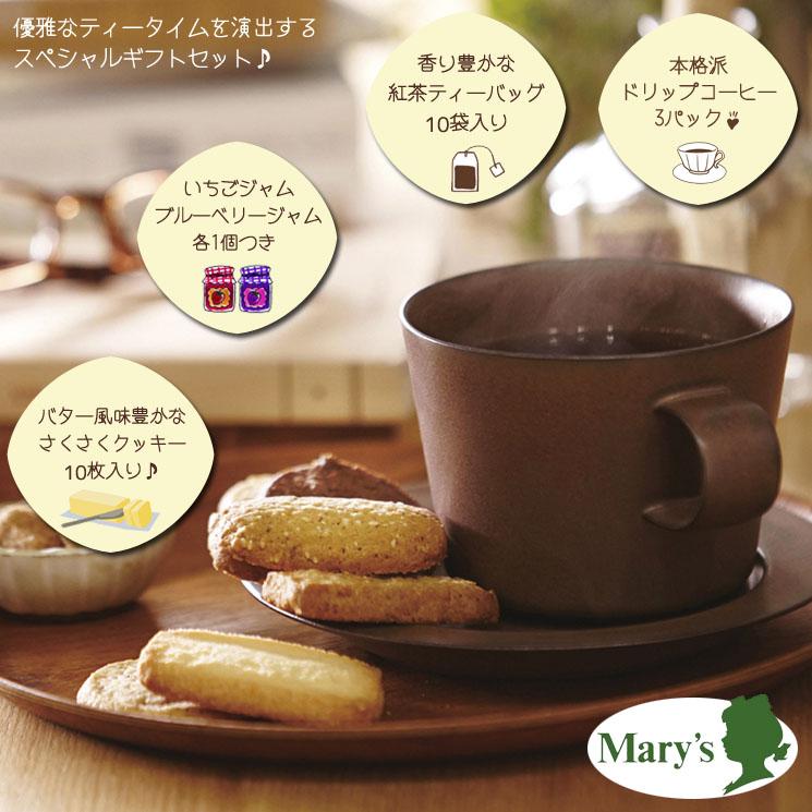 「Mary'sクッキーに♪紅茶10p&コーヒー3p&ジャム2Pのギフトセット」詳細説明