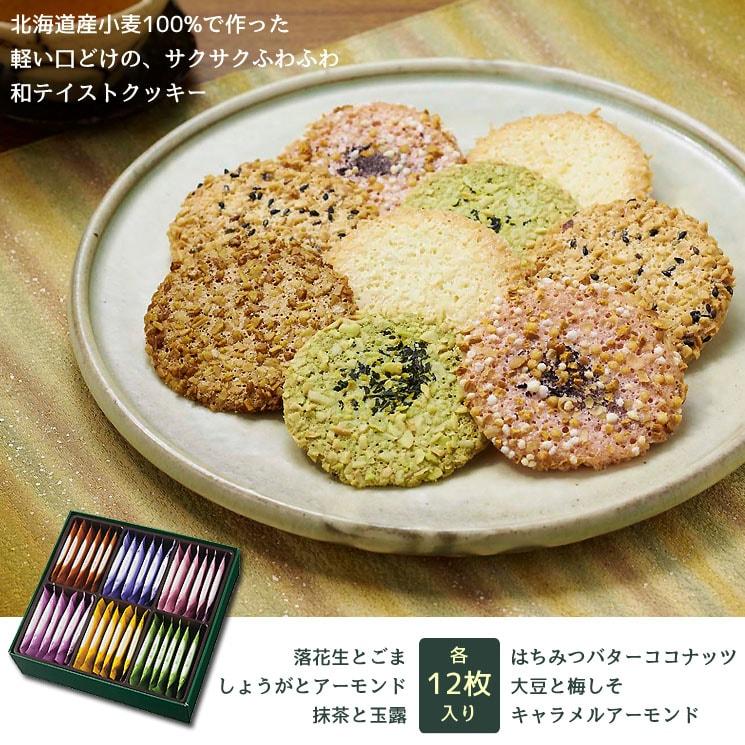 「さっくり軽い口どけ♪北海道産小麦で作った和テイストクッキーがたっぷり(72pcs)」詳細説明