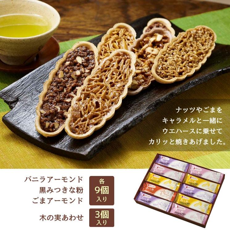 「ナッツとキャラメルが香ばしい♪新食感の和テイストクッキー(30pcs)」詳細説明