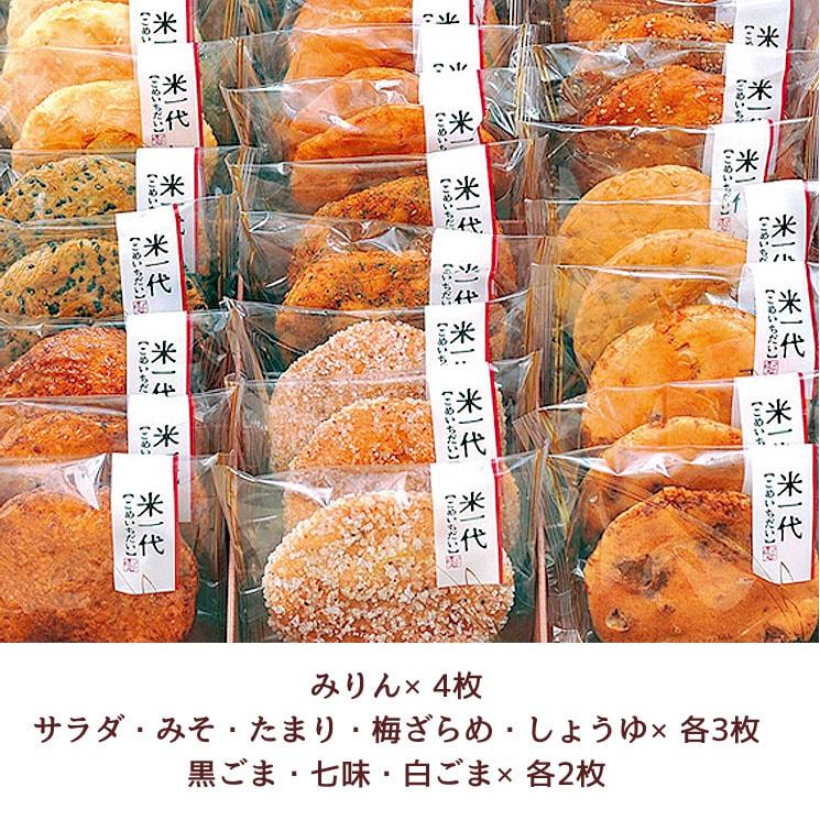 「お米の甘みたっぷり 昔ながらのシンプルお煎餅ギフト(25pcs)」詳細説明