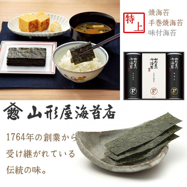 「海苔本来の風味を味わう 特上海苔詰合わせ(焼海苔×1、味付海苔×1、手巻焼海苔×1)」詳細説明