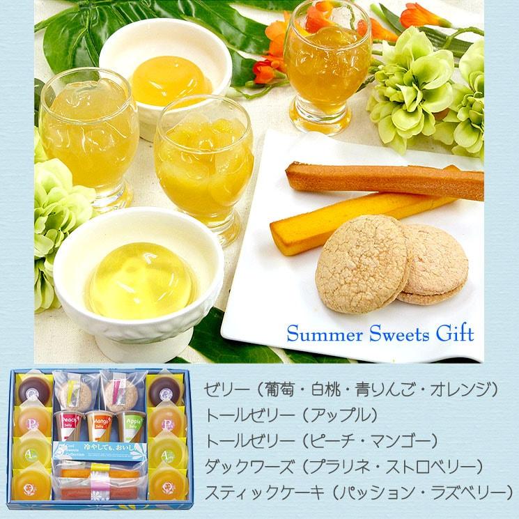 「【夏限定】冷やしておいしい♪サマースイーツギフトセット(15pcs)」詳細説明