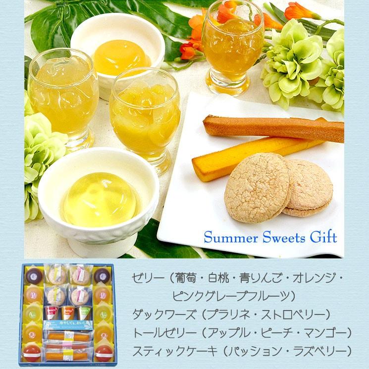 「【夏限定】冷やしておいしい♪サマースイーツギフトセット(20pcs)」詳細説明