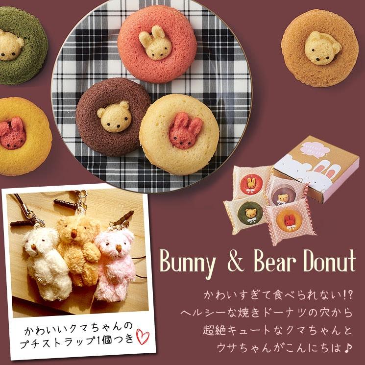 可愛いすぎて食べづらい!?うさクマ焼きドーナツ+プチクマストラップ♪