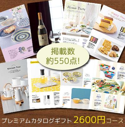 プレミアムカタログギフト 2600円コース