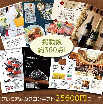 プレミアムカタログギフト 25600円コース