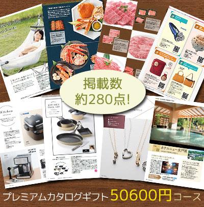 プレミアムカタログギフト 50600円コース