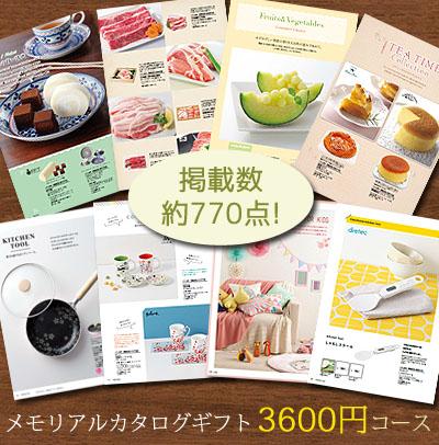プレミアムカタログギフト 3600円コース