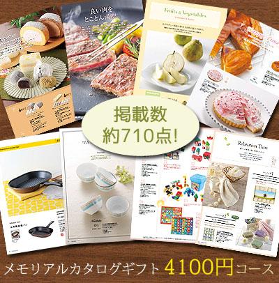 メモリアルカタログギフト 4100円コース