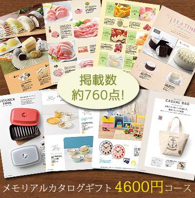 メモリアルカタログギフト 4600円コース
