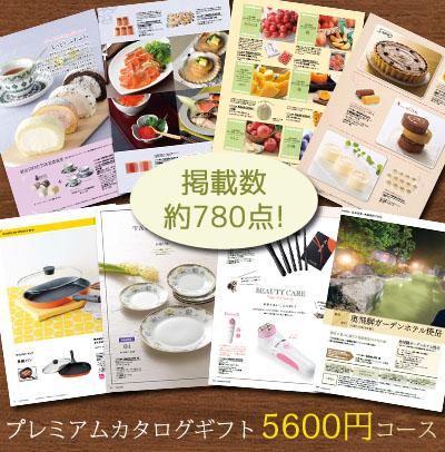 メモリアルカタログギフト 5600円コース