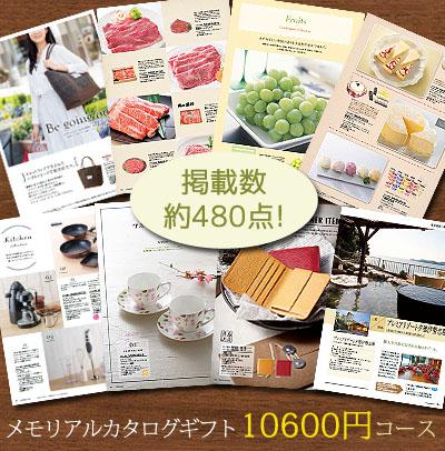メモリアルカタログギフト 10600円コース