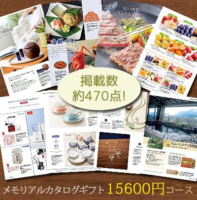 メモリアルカタログギフト 15600円コース