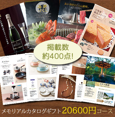 メモリアルカタログギフト 20600円コース
