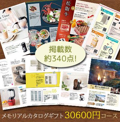 メモリアルカタログギフト 30600円コース