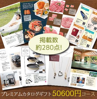 メモリアルカタログギフト 50600円コース