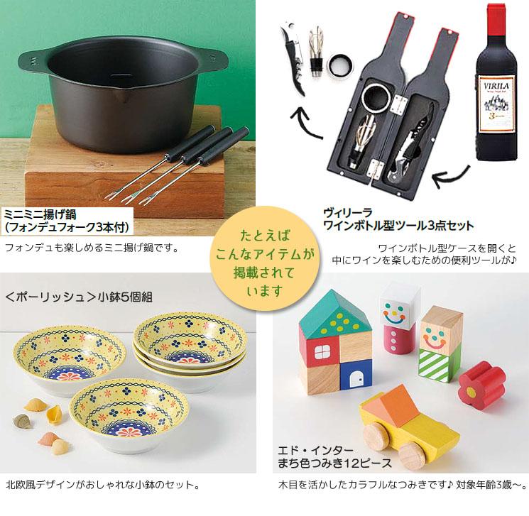 プレミアムカタログギフト 2600円コース ピックアップ商品