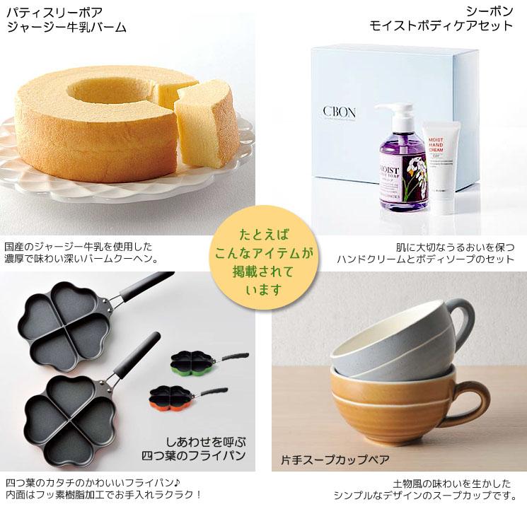プレミアムカタログギフト 3100円コース ピックアップ商品 バウムクーヘン、四葉のフライパン、片手スープカップほか
