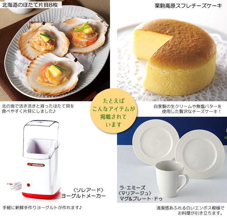 プレミアムカタログギフト 3600円コース ピックアップ商品 チーズケーキ、帆立貝、ヨーグルトメーカーなど