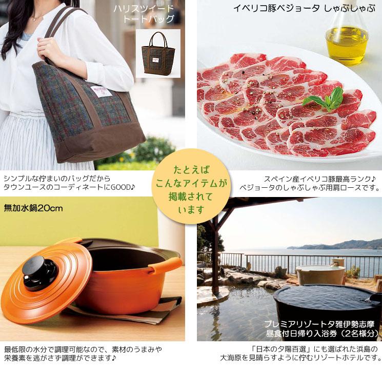 メモリアルカタログギフト 10600円コース ピックアップ商品 チーズケーキ、帆立貝、ヨーグルトメーカーなど