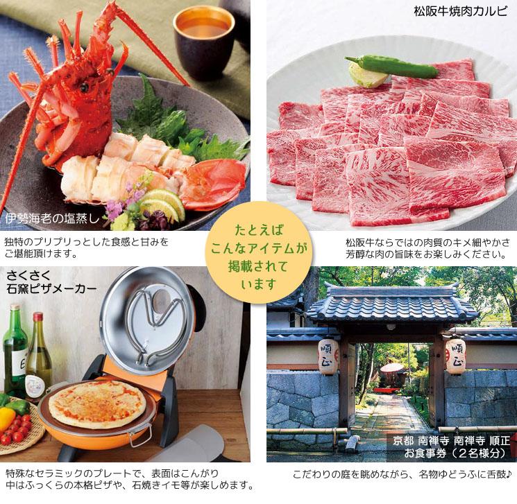 プレミアムカタログギフト 15600円コース ピックアップ商品 松阪牛焼き肉カルビ 伊勢海老の塩蒸しなど