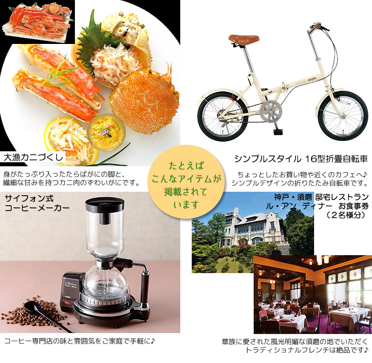 メモリアルカタログギフト 20600円コース ピックアップ商品 チーズケーキ、帆立貝、ヨーグルトメーカーなど
