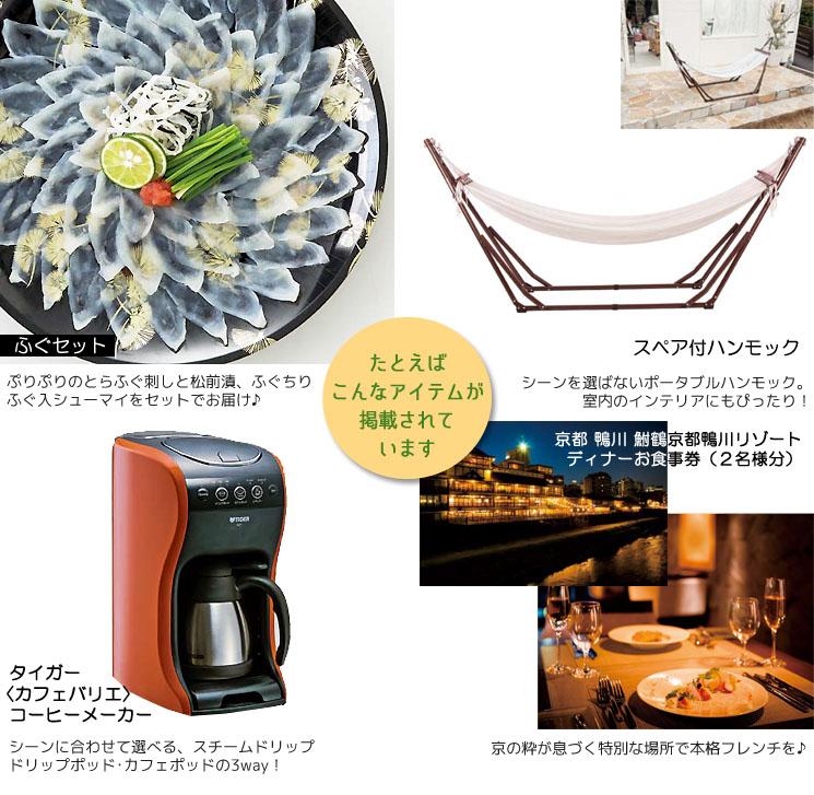 メモリアルカタログギフト 25600円コース ピックアップ商品 チーズケーキ、帆立貝、ヨーグルトメーカーなど