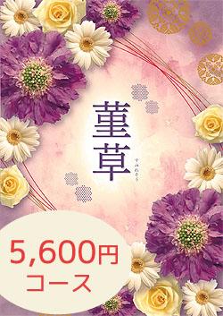 5600円コース