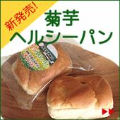 菊芋パン新発売!