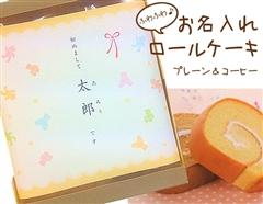 お子様のお名前入れもOK♪信州たまごのフワとろ☆ロールケーキ12個セット