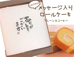 感謝の気持ちを込めて☆メッセージ熨斗付き フワとろ☆ロールケーキ12個セット
