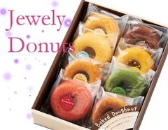 カラフル&ヘルシー♪宝石みたいな焼きドーナツセット(8個入)