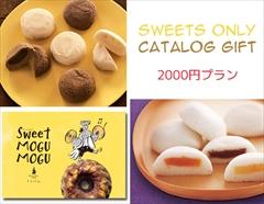 みんな大好き♪スイーツオンリーのかわいいカタログギフト(2000円プラン)