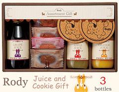 カフェ柄ロディ♪100%ジュース3本とほろほろクッキーのギフトセット