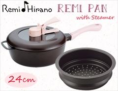 レシピブック付き♪蒸し台もついてさらに便利に使いやすくなったレミパン☆(24cm+蒸し台 ブラウン)