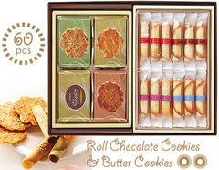 贅沢バター風味の焼き菓子3種とロールチョコクッキー4種類のプレミアムギフトセット(60pcs)
