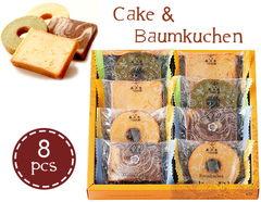 人気のしっとりケーキ4種類を詰合せ♪バウムクーヘン&パウンドケーキセット(8pcs)