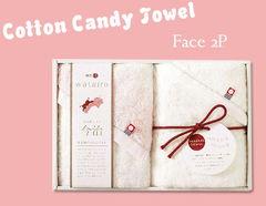 綿あめカラー ふわふわ今治日本製タオル (フェイス2P)(ピンク)