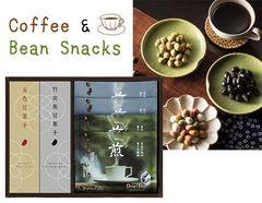 和菓子党に贈る 和菓子に合う日本のコーヒーと豆菓子ギフト(豆菓子2箱)