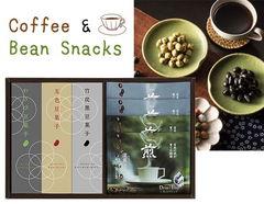 和菓子党に贈る 和菓子に合う日本のコーヒーと豆菓子ギフト(豆菓子3箱)